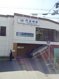 京阪・近鉄丹波橋駅アクセス写真1